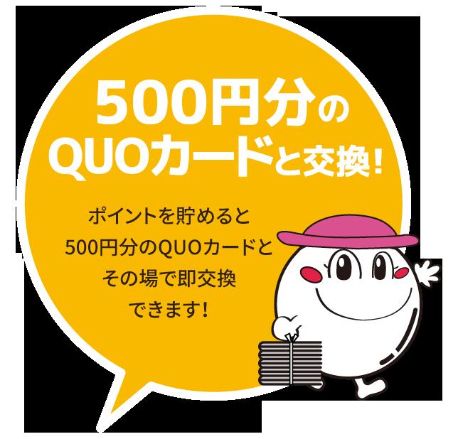 500円分のQUOカードと交換!