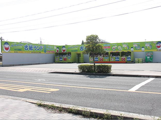 古紙ランド 境港店