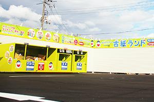 古紙ランド 弓ヶ浜店