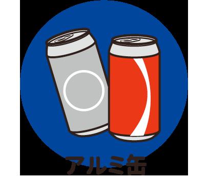 買取 アルミ 缶